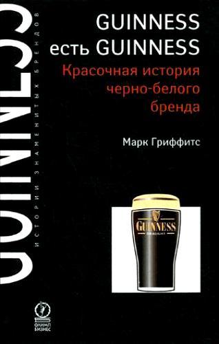 Guinness есть Guinness Красочная история черно-белого бренда