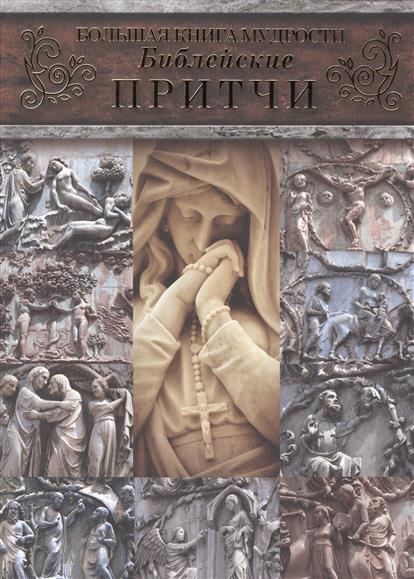 Лясковская Н. Большая книга мудрости: Библейские притчи большая книга семейной мудрости