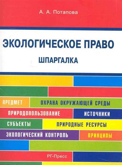 Экологическое право Шпаргалка