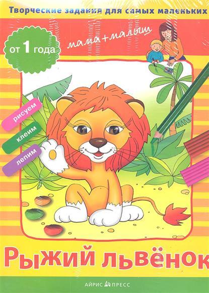 Погодина С. Рыжий львенок Творческие задания для самых маленьких