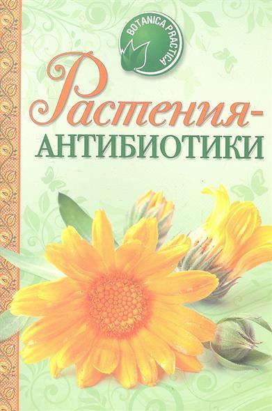 Зуевская Е. (ред.) Здоровье и долголетие от природы: растения-антибиотики