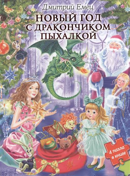 Емец Д. Новый год с дракончиком Пыхалкой. 4 пазла в книге старый новый год с денисом мацуевым