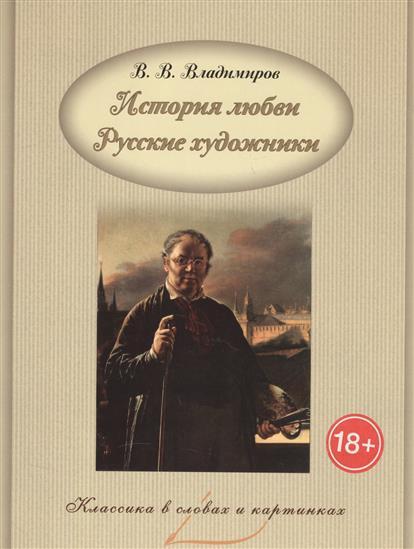 История любви. Русские художники