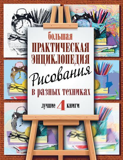 Большая практическая энциклопедия рисования в разных техниках (комплект из 4 книг) винтаж большая книга рисования и дизайна