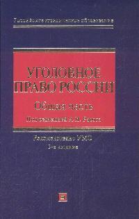 Уголовное право России