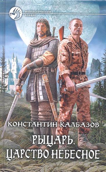 Калбазов К. Рыцарь Царство Небесное книги эксмо великий саладин царство небесное
