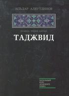 Таджвид Правила чтения Корана
