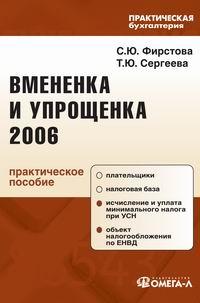 Фирстова С. Вмененка и упрощенка 2006 ISBN: 5365001885 журнал упрощенка