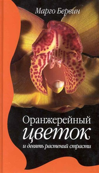 Оранжерейный цветок и девять растений страсти