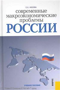 Современные макроэкономические проблемы России
