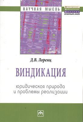 Лоренц Д. Виндикация: юридическая природа и проблемы реализации: Монография цена