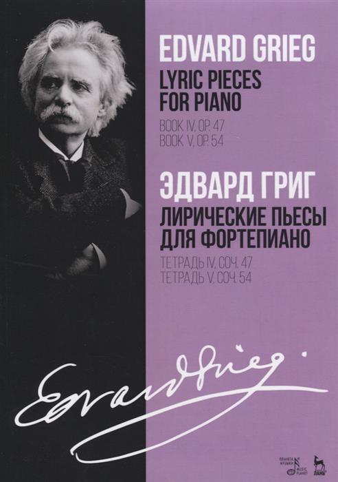 Григ Э. Лирические пьесы для фортепиано. Тетрадь IV, сочинение 47. Тетрадь V, сочинение 54