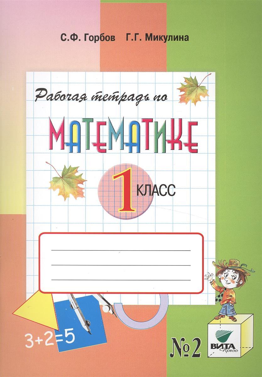 Рабочая тетрадь по математике №2. 1 класс