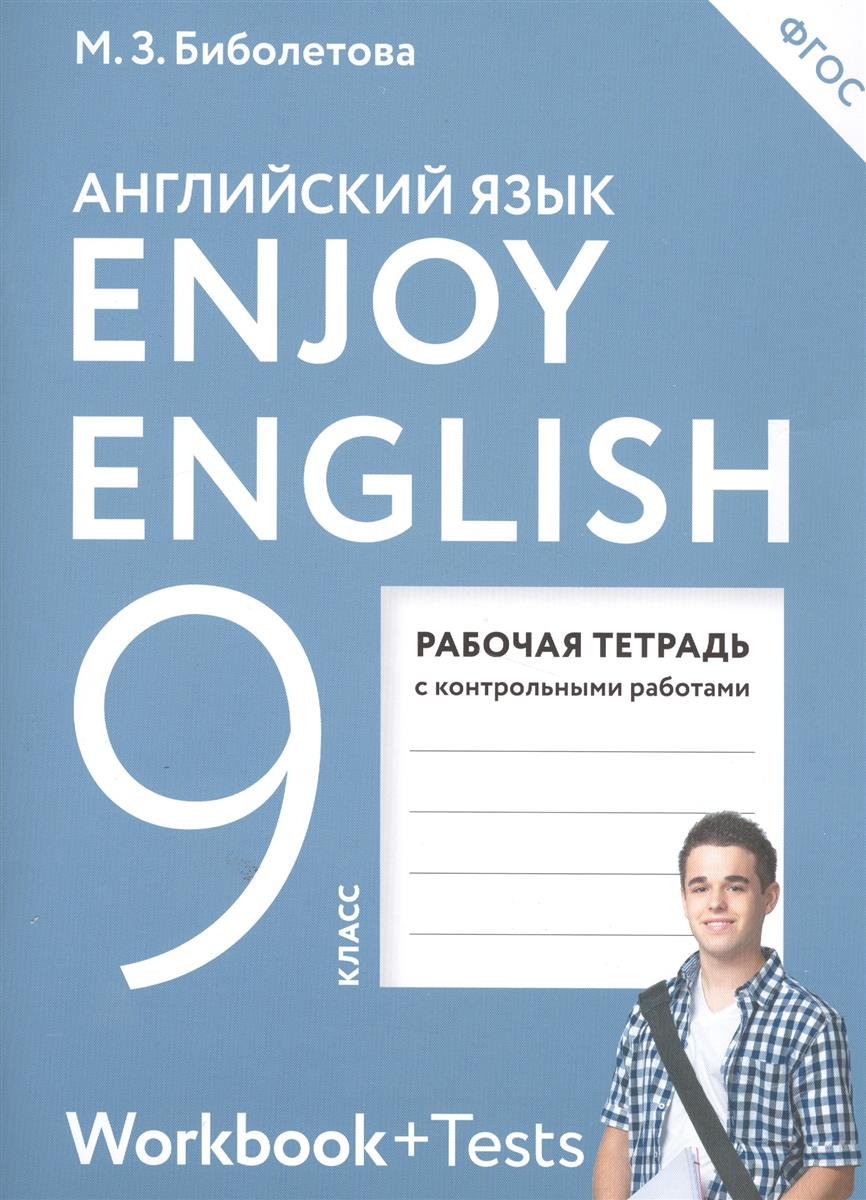 Enjoy English. Английский с удовольствием. Английский язык. Рабочая тетрадь к учебнику для 9 класса общеобразовательных организаций