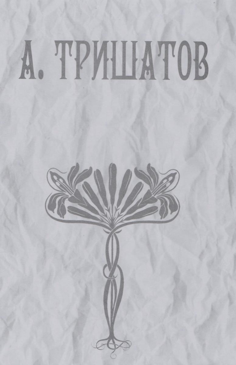 Грушина А., Добровольская Н., Муравьев В. (сост) А. Тришатов в в добровольская изучаем глагольные приставки