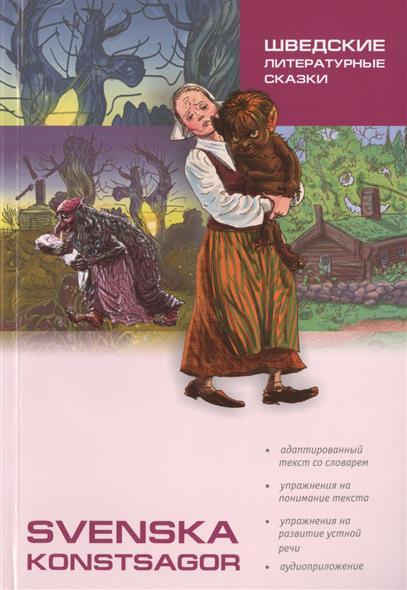 Жукова Н., Сигал Д. Svenska konstsagor = Шведские литературные сказки. Книга для чтения на шведском языке