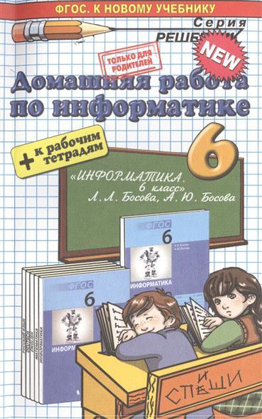 Шульцева О. Домашняя работа по информатике за 6 класс. К рабочей тетради и учебнику А.Ю. Босовой