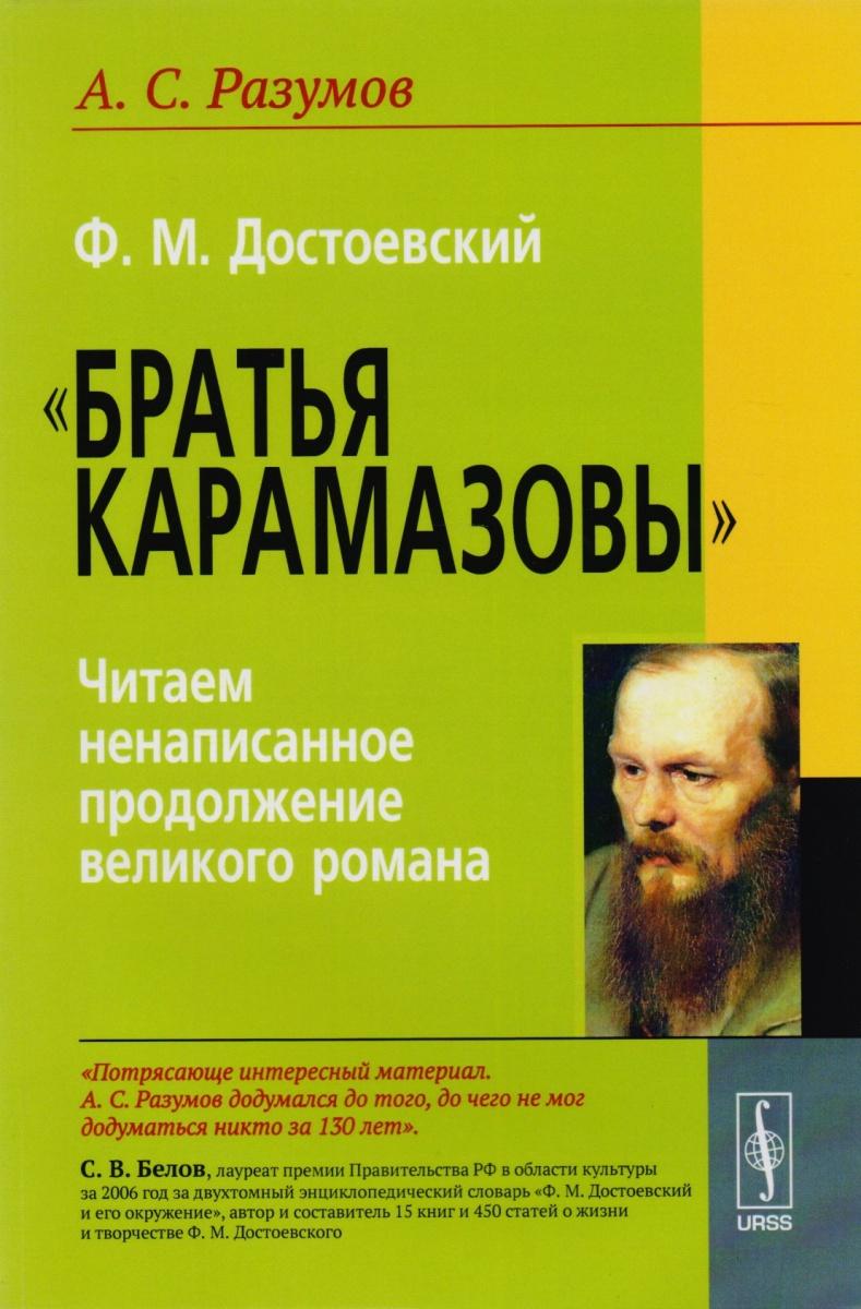 Разумов А.: Ф.М.Достоевский.