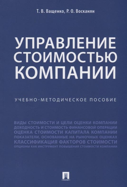 Ващенко Т., Восканян Р. Управление стоимостью компании. Учебно-метод.пособие