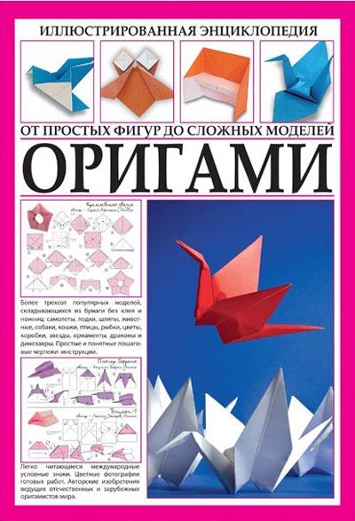 Оригами. От простых до сложных форм