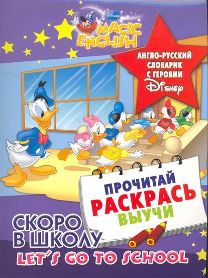 Р Скоро в школу Англо-рус. словарик с героями Disney