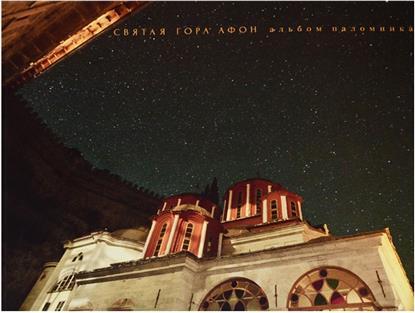 Близнюк В. Святая Гора Афон: альбом паломника неожиданный афон
