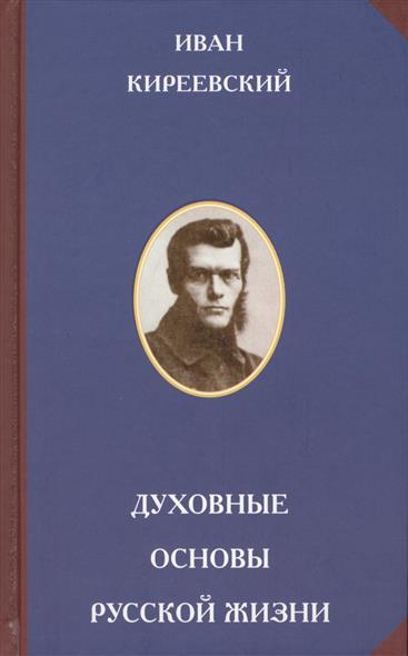 Духовные основы русской жизни