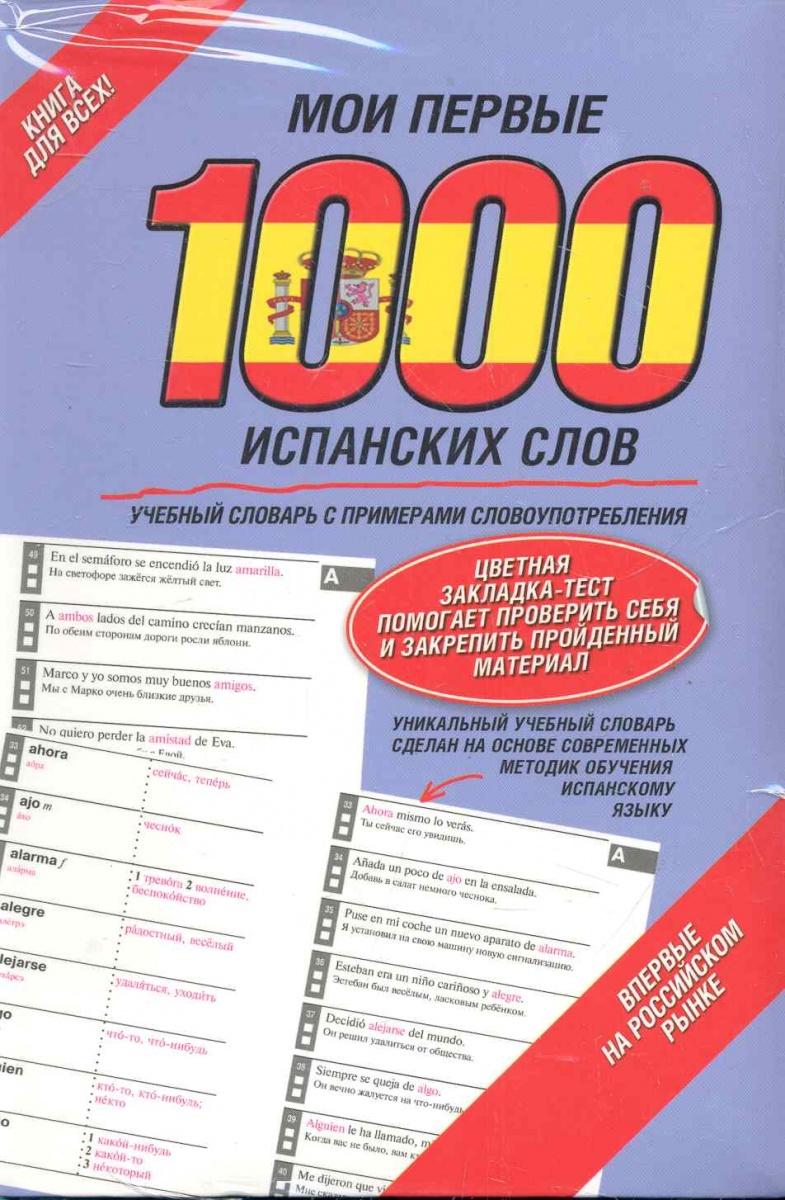 Козлова Е. (ред.) Мои первые 1000 испанских слов Учебный словарь... мои первые 500 немецких слов учебный словарь