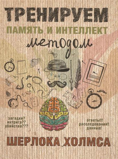 Тренируем память и интеллект методом Шерлока Холмса