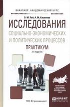 Исследования социально-экономических и политических процессов. Практикум