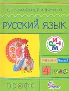 Русский язык. 4 кл. Учебник. В двух частях. Часть 1. 3-е издание, переработанное
