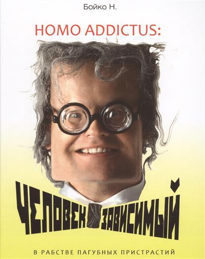 Бойко Н. Homo addictus: Человек зависимый (в рабстве пагубных пристрастий) homo intellectus