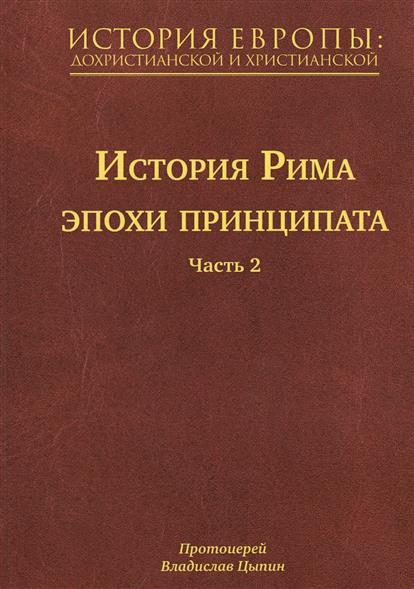 История Европы: дохристианской и христианской (в 16 томах): Том V. История Рима эпохи принципата. Часть 2
