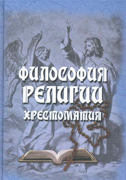 Философия религии Хрестоматия