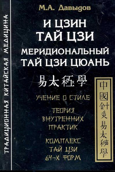 Давыдов М. И Цзин Тай Цзи Меридиональный Тай Цзи Йюань китайские прокладки на травах цзи мей шу zimeishu