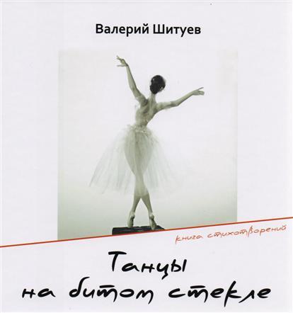 Танцы на битом стекле. Книга стихотворений
