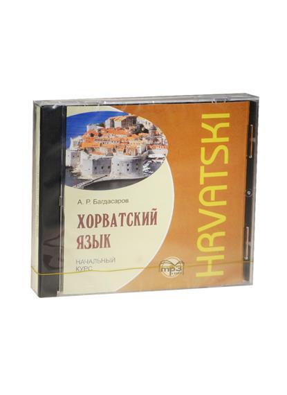 Багдасаров А. Хорватский язык. Начальный курс (MP3) (Каро) багдасаров а р хорватский язык начальный курс mp3