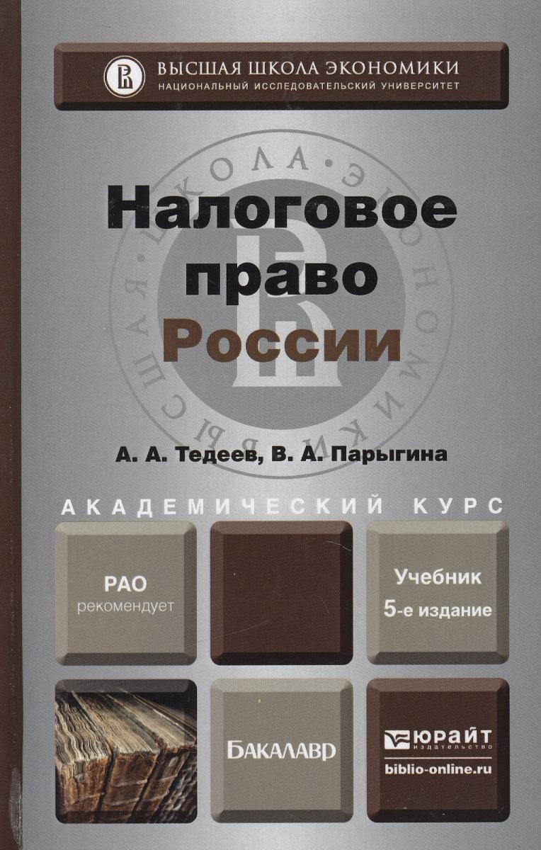 Налоговое право России. Учебник для бакалавров. 4-е издание, переработанное и дополненное