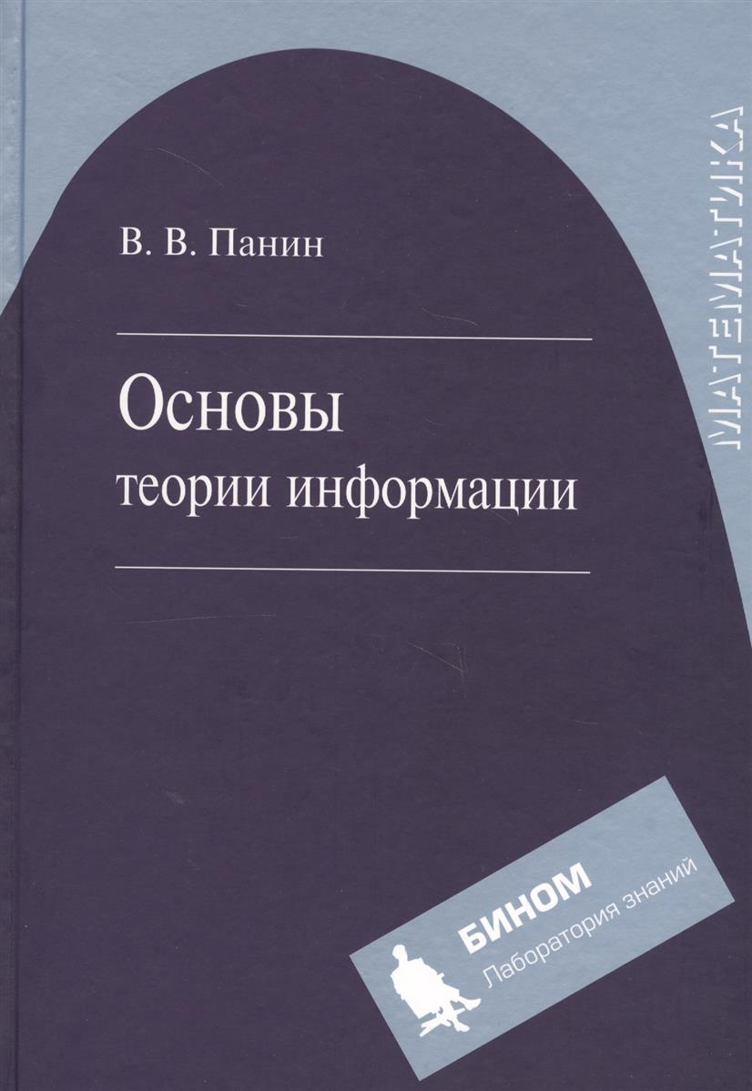 Основы теории информации (Учебное пособие) (2 изд). Панин В. (Бином)