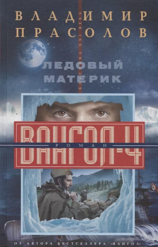 Прасолов В. Вангол-4. Ледовый материк