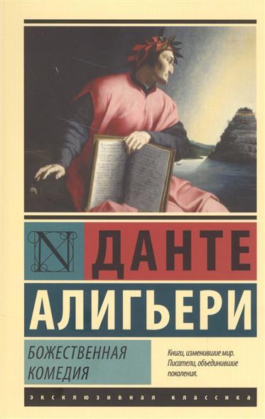 Алигьери Д. Божественная комедия книги эксмо божественная комедия