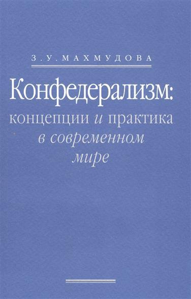 Конфедерализм: концепции и практика в современном мире