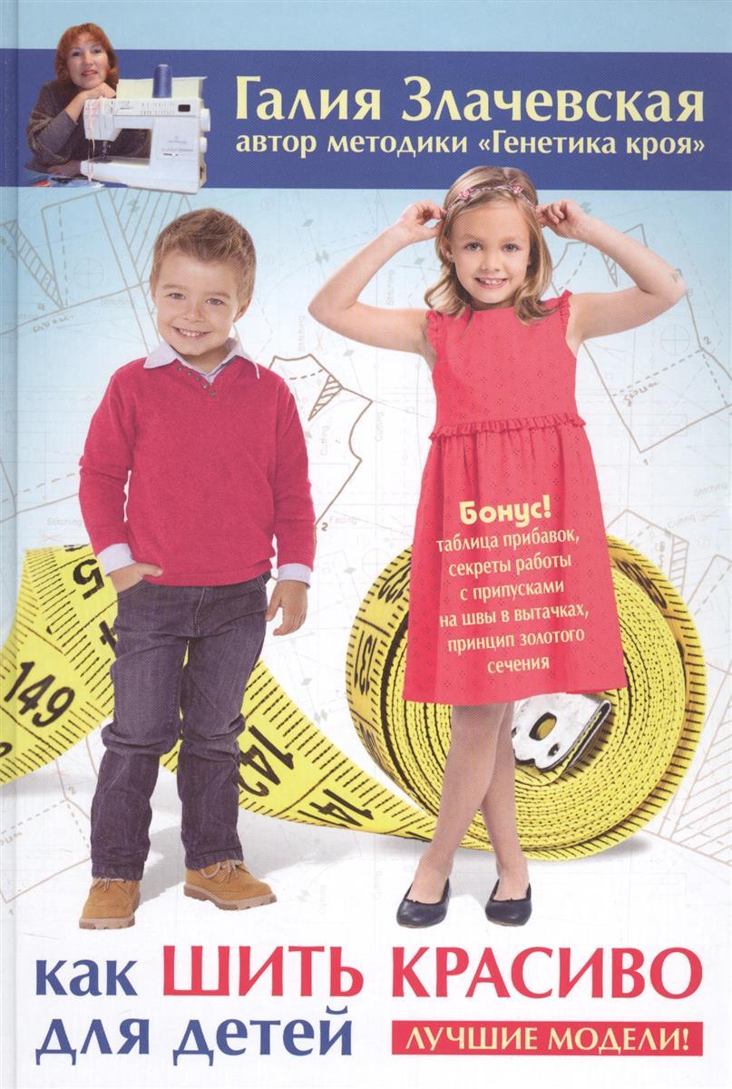 Г. Как шить красиво для детей. Лучшие модели!