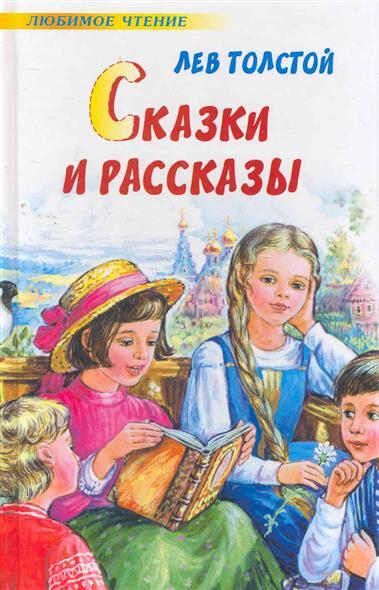 Толстой Л. Толстой Сказки и рассказы толстой л рассказы сказки басни 1 4 кл