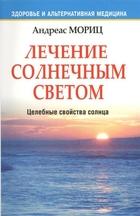 Лечение солнечным светом, 2-е издание