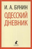 Одесский дневник. Записи и заметки