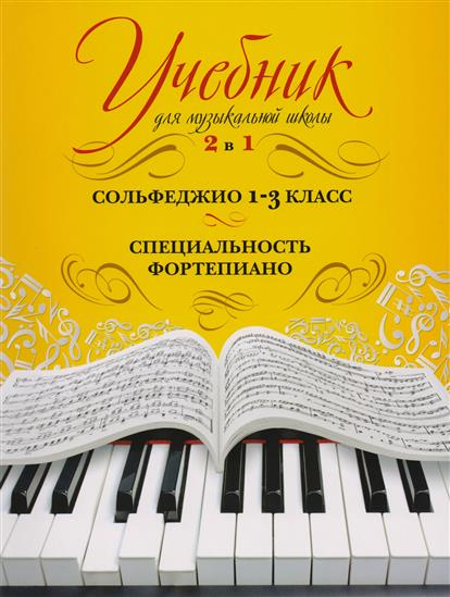 Учебник для музыкальной школы. 2 в 1. Сольфеджио. 1-3 класс. Специальность фортепиано