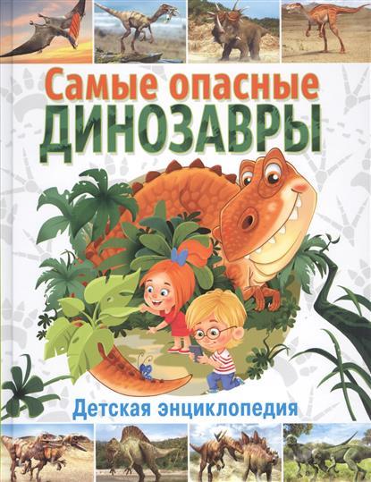 Феданова Ю., Скиба Т. (ред.) Самые опасные динозавры. Детская энциклопедия динозавры большая детская энциклопедия