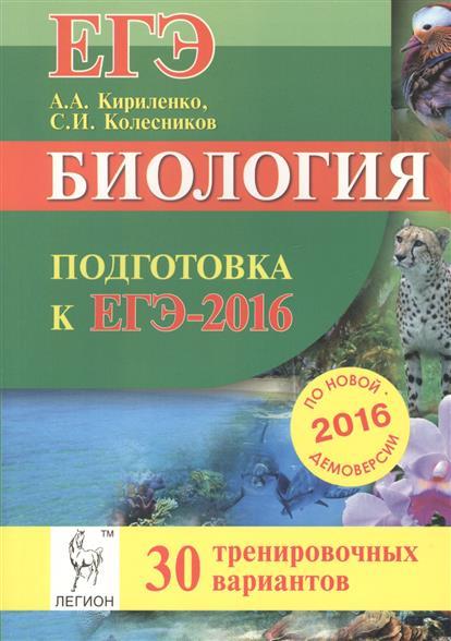 Биология. Подготовка к ЕГЭ-2016. 30 тренировочных вариантов по демоверсии на 2016 год