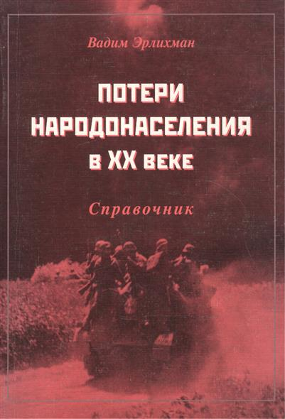 Потери народонаселения в XX веке. Справочник